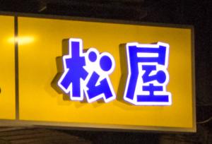 松屋の看板