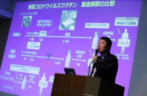 東京で開かれた阪大とアンジェスの記者会見