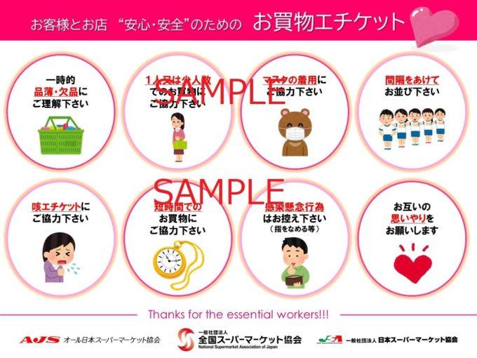 食品スーパー3団体が掲示する買い物エチケットポスターのサンプル