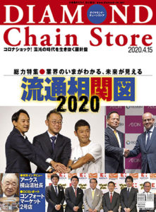 ダイヤモンド・チェーンストア 2020年4月15日号『業界のいまがわかる、未来が見える 流通相関図2020』画像