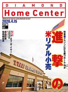 ダイヤモンド ・ホームセンター2020年4月15日号 「進撃の米リアル小売/ストア・オブ・ザ・イヤー2020」画像
