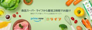 ライフ、アマゾンジャパンの有料会員向けサービス「プライムナウ(Prime Now)」のエリア拡大