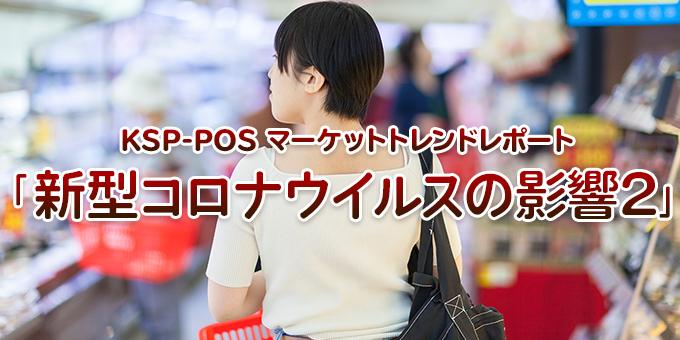 KSP-POS マーケットトレンドレポート