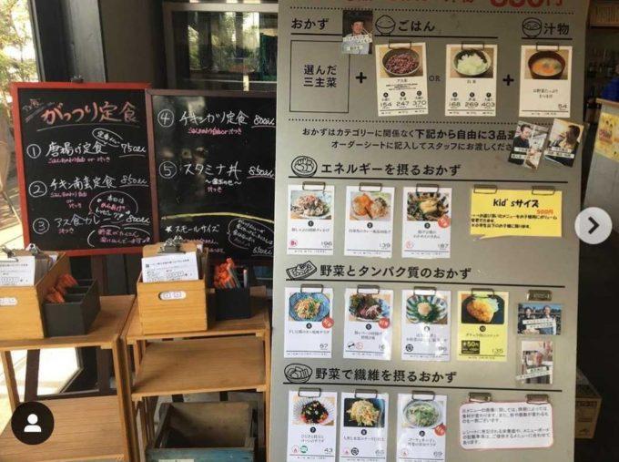 メニューは「一汁一飯三主菜」がテーマで、ご飯、汁物のほか、10種類以上の中から3つの主菜が選べる