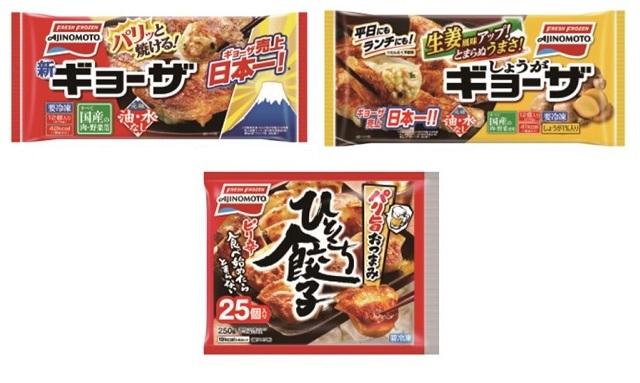 味の素ギョーザ 冷凍食品