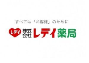 レディ薬局ロゴ