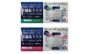 ファンケルが販売する不織布マスク