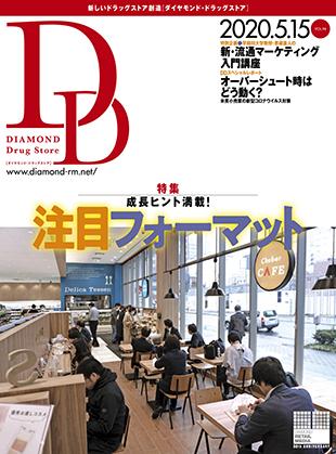 ダイヤモンド・ドラッグストア 2020年3月15日号  「マツキヨ・ココカラ統合でどうなる? 再編最終章」
