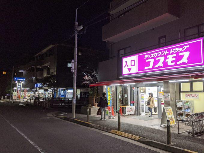 目と鼻の先にはトモズ上野毛店がある