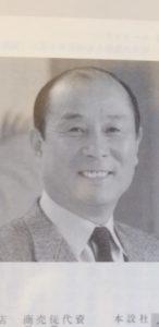 ユニー中興の祖、家田美智雄さん