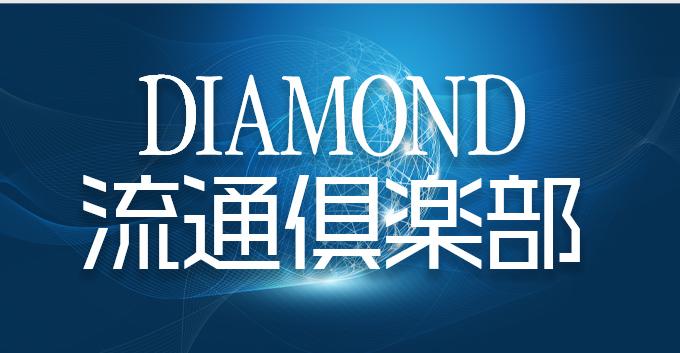 DIAMOND 流通倶楽部