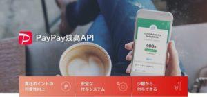 PayPayの非加盟店がポイント連携できるツール