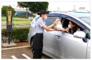 マクドナルドの新サービス「パーク&ゴー」