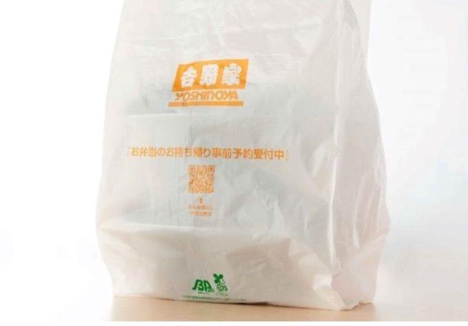 吉野家のバイオマス素材の配合率25%のレジ袋