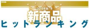 2019秋冬ヒットランキング