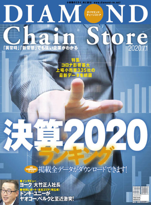 DCS20200701号表紙
