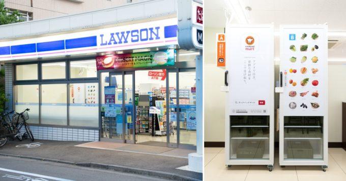 ローソンの外観とクックパッドマートの商品受け取りボックス