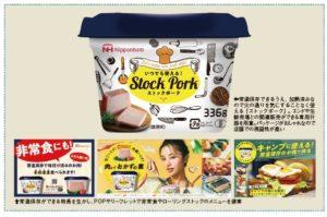 ニッポンハムのランチョンミート「ストックポーク」