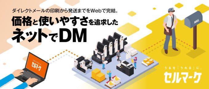 DM印刷から発送までオンラインで完結、DMソリューションズが「セルマーケ」をリリース