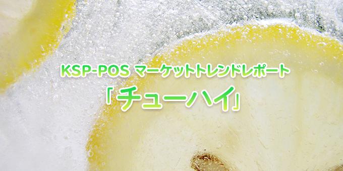 KSP-POS マーケットトレンドレポート「チューハイ」