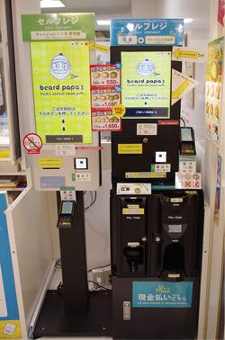 日本コンラックスの新型自動つり銭機「Pay Cube」