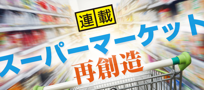 スーパーマーケット再創造