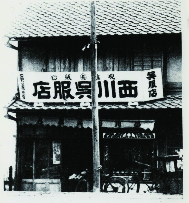 昭和6年ごろの西川呉服店