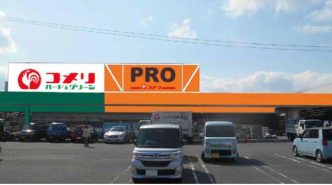 コメリPRO鈴鹿白子店 外観イメージ