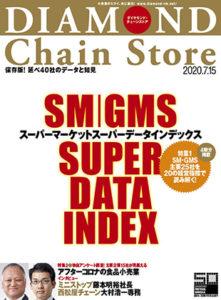 ダイヤモンド・チェーンストア 2020年7月15日号『SM・GMS主要25社を20の経営指標で読み解く スーパーマーケット スーパーデータインデックス』画像