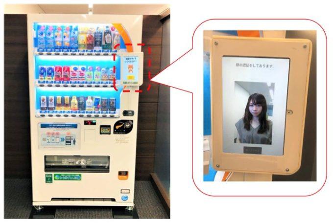 ダイドーの顔認証決済ができる自動販売機