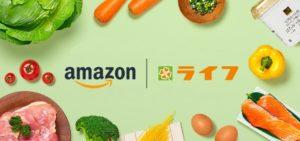 ライフとアマゾン