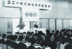 ユニー株式会社合併記念式