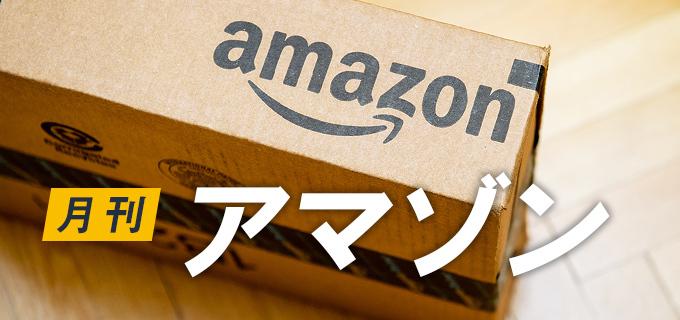 月刊アマゾン