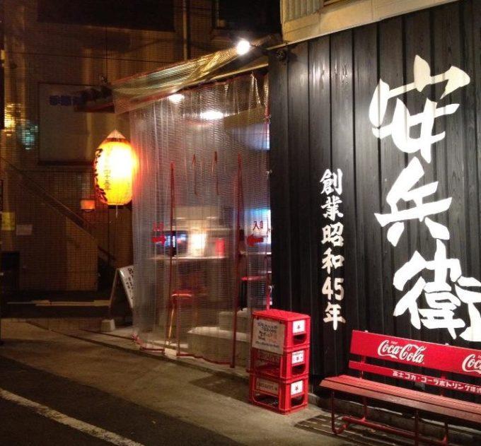 東京都・恵比寿で営業する 「えびすの安兵衛」