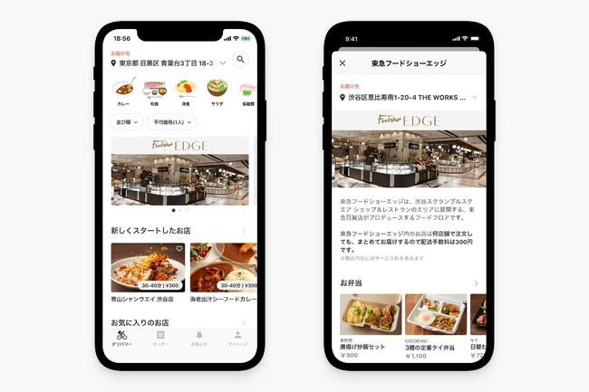 東急百貨店がベンチャー企業のシンと共同でデパ地下総菜を宅配するサービス、「Chompy(チョンピー)」のスマホアプリ