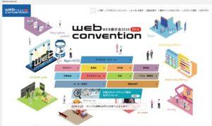 日本アクセスのWEB商談のトップページ