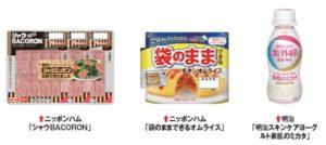 ニッポンハム「シャウBACORON」、「袋のままできるオムライス」、明治「明治スキンケアヨーグルト素肌のミカタ」