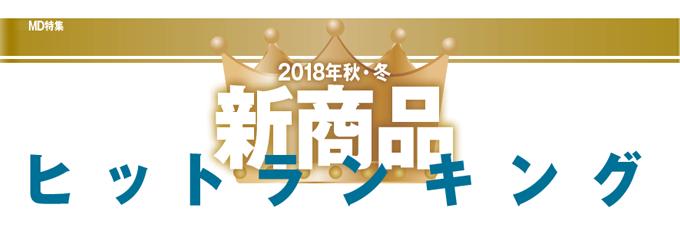 2018年秋・冬新商品ヒットランキング