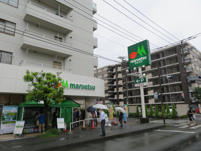 マルエツ横浜最戸店