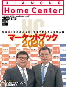 ダイヤモンド ・ホームセンター2020年8月15日号 ホームセンターマーケットブック2020「世紀の大合併」で塗り替えられる勢力図画像