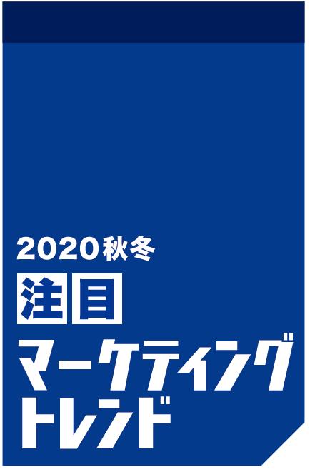 2020年秋冬マーケットトレンド