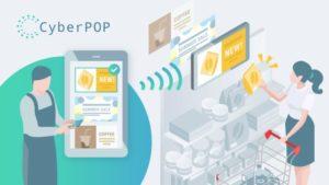 サイバーエージェントの小売店の店内販促用電子POPシステム「CyberPOP(サイバーポップ)」