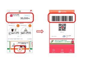 「セブン-イレブンアプリ」でPayPayの支払い用バーコードが表示される