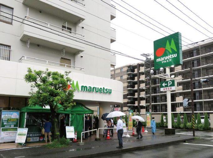 マルエツ横浜最さい戸ど店