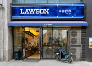 lawson中国
