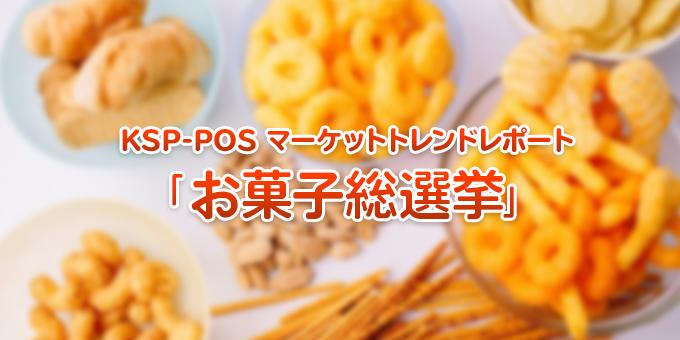 KSPマーケティングトレンド「お菓子総選挙」