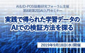 「実践で得られた学習データのAIでの検証方法を探る」AI&ID-POS協働研究フォーラム主催 第8期第2回AI入門セミナー画像