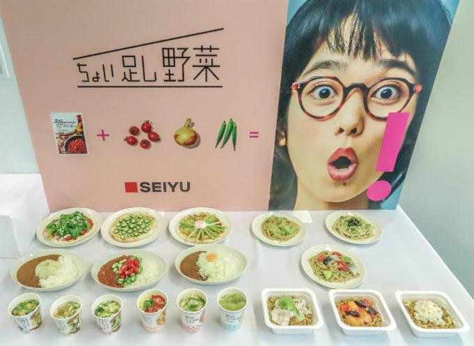 「ちょい足し」で加工食品と野菜の双方を売り込む西友