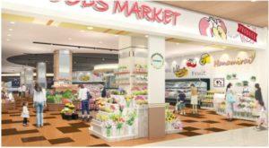 大型SC「ららぽーと愛知東郷」にオープンする平和堂の食品スーパー