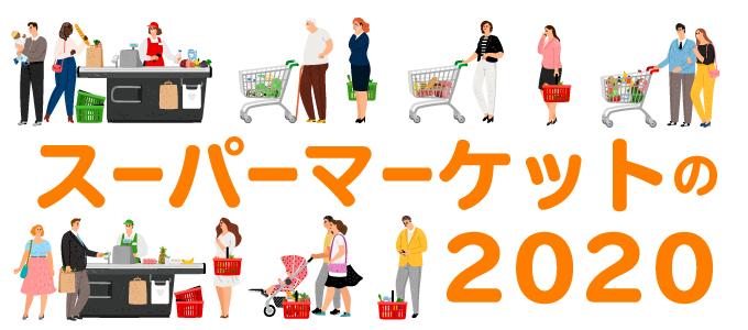 スーパーマーケットの2020